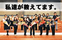 日本バトントワリング協会役員集合写真