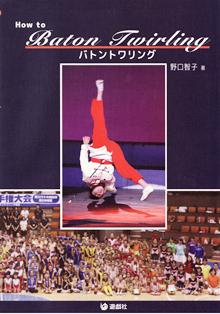 日本バトントワリング協会2014年新刊