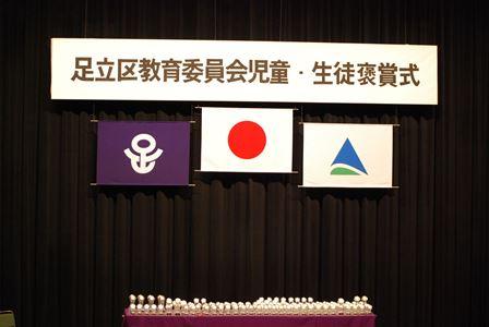 足立区教育委員会児童・生徒褒賞式(1)